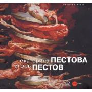 Екатерина Пестова, Игорь Пестов