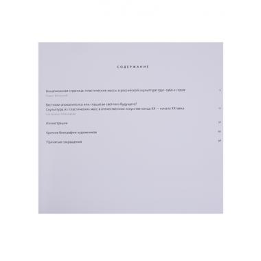 Пластическая масса. Русская скульптура второй половины XX - начала XXI века