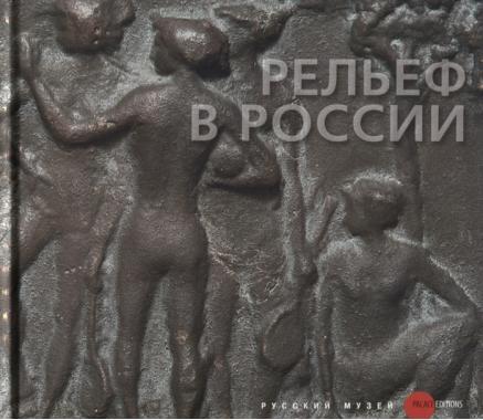 Рельеф в России XVIII-XXI века