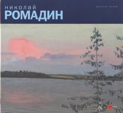 Николай Ромадин