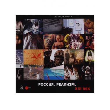 Россия.Реализм XXI век