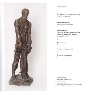 Русские будни в скульптуре ХIХ -ХХ столетий