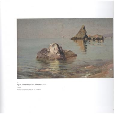 Аркадий Рылов. 1870-1939