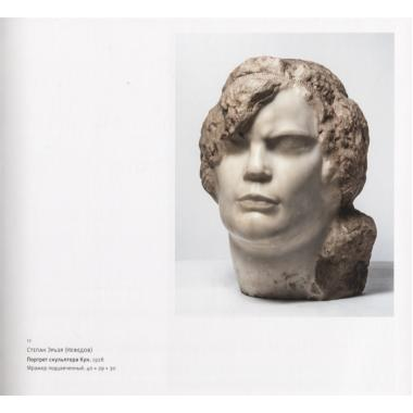 Скульптура в камне XX-XXI века