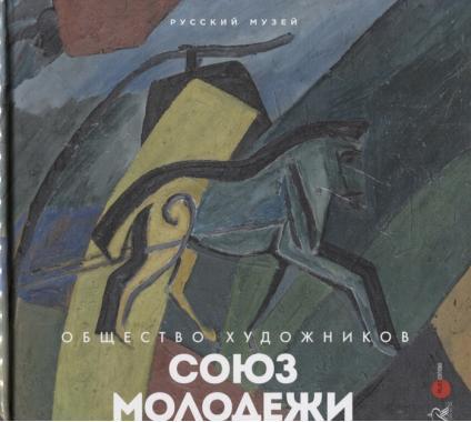 Союз молодежи. Общество художников. К истории петербургского авангарда