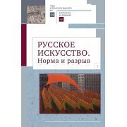 Русское искусство. Норма и разрыв