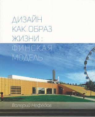 Дизайн как образ жизни: Финская модель