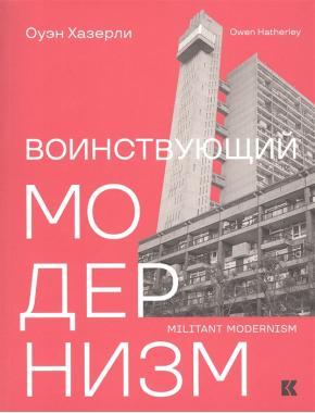 Воинствующий модернизм. Защита модернизма от его защитников