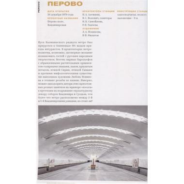 Московское метро: Архитектурный гид