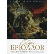 История русской живописи. Карл Брюллов