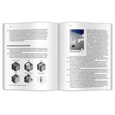 Светопространство. Эволюция роли естественного света в архитектуре