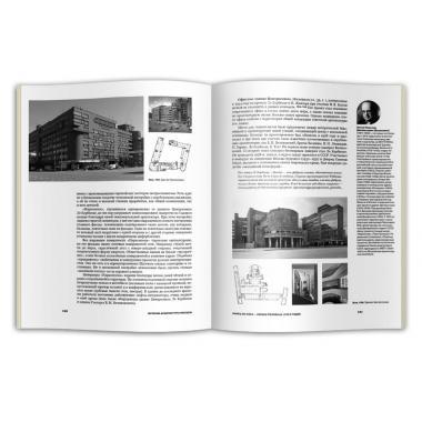 История архитектуры Москвы. Конец XIX века — первая половина 1930-х годов