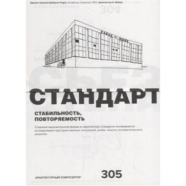 Архитектектурный композитор