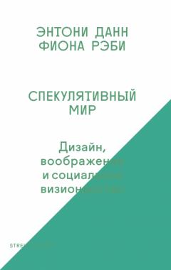 """Книга """"Спекулятивный мир: Дизайн, воображение и социальное визионерство"""" издательства """"Strelka Press"""""""