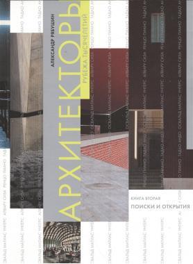Архитекторы рубежа тысячелетий. Книга вторая Поиски и открытия
