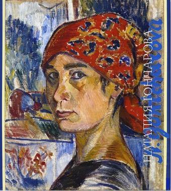 Наталья Гончарова 1881—1962