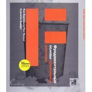 Фундаментальные основы креативной рекламы 2 издание