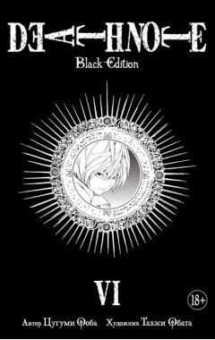 Death Note. Black Edition. Книга 6