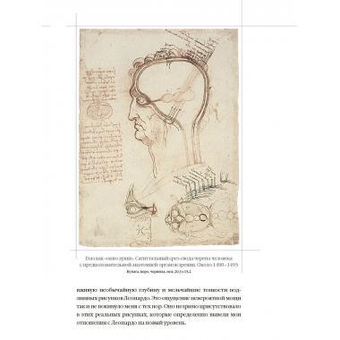 Моя жизнь с Леонардо. Полвека страстей, открытий и приключений в мире искусства и за его пределами