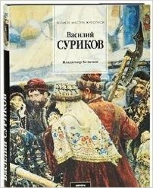 Василий Суриков (1848-1916)