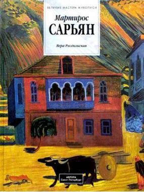 Мартирос Сарьян. Альбом