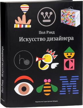 """Книга Пола Рэнда """"Искусство дизайнера"""" ISBN 978-5-98062-103-2"""