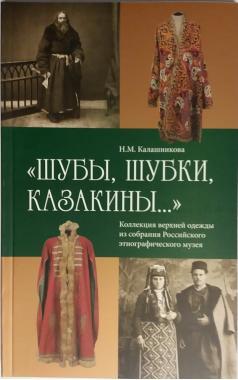 Шубы, шубки, казакины...Коллекция верхней одежды из собрания Российского этнографического музея