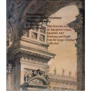 Золотой век архитектурной графики. Рисунки и чертежи из коллекции Сергея Чобана