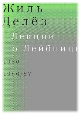 Лекции о Лейбнице / Жиль Делёз