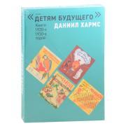 Даниил Хармс. Книги 1920-1930-х годов. Комплект книг