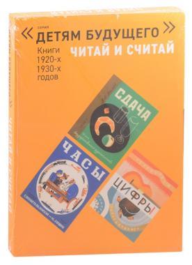 Читай и считай. Книги 1920-1930-х годов. Комплект 5 книг