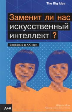 Заменит ли нас искусственный интеллект