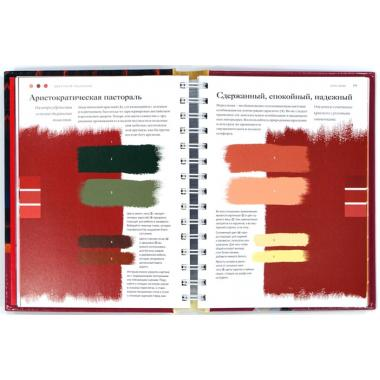 Цвет. Энциклопедия. Вдохновляющие цветовые решения для интерьера вашего дома