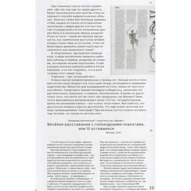 О книгах (моих) для дизайнеров. Владимир Кричевский