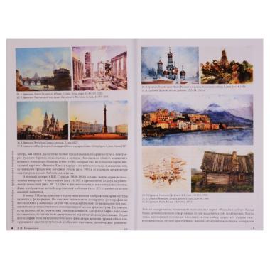 Архитектурный пейзаж в графических материалах
