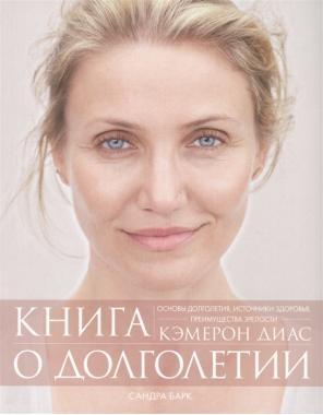 Книга о долголетии