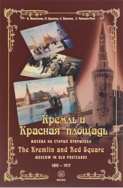Кремль и Красная площадь. Москва на старых открытках
