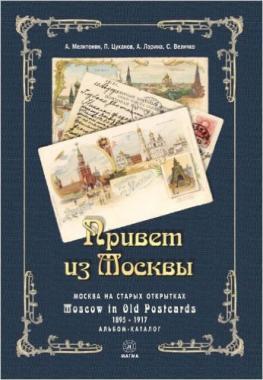 Привет из Москвы. Москва на старых открытках