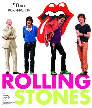 Rolling Stones. 50 лет рок-н-рола