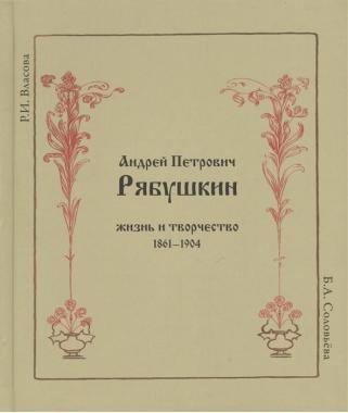 Андрей Петрович Рябушкин. Жизнь и творчество. 1861 - 1904