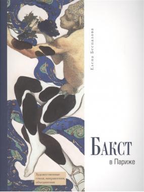 Бакст в Париже