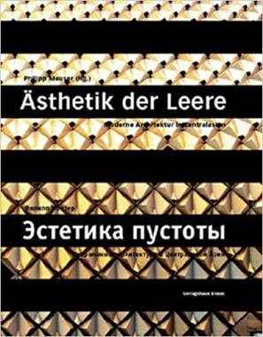 Эстетика пустоты. Современная архитектура в Центральной Азии