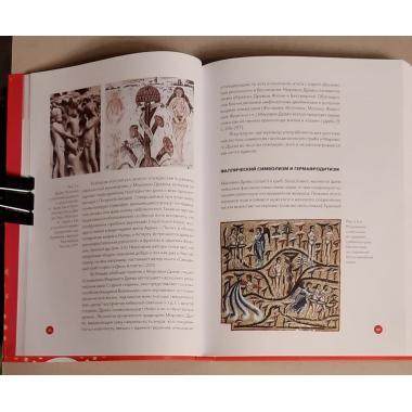 Книга Мистерии мухомора