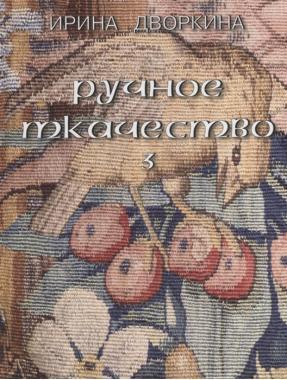 Ручное ткачество. Практика, история, современность. В 3-х томах