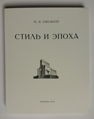 Стиль и эпоха (репринтное издание)