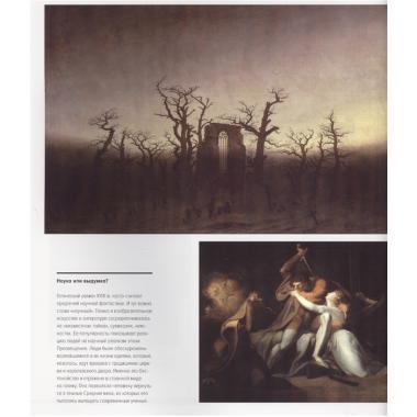 Хронология искусства. Как история влияет на культуру с начала времен до наших дней