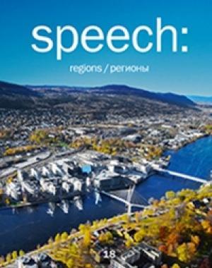 "Журнал ""Speech:"" №18 Регионы"