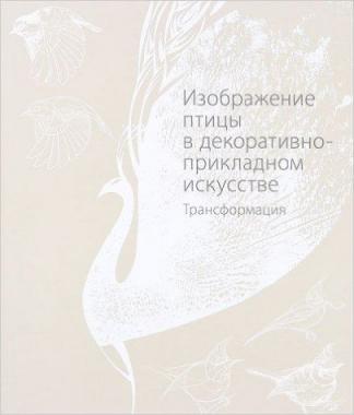 Изображение птицы в дкоративно-прикладном искусстве