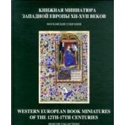 Книжная миниатюра Западной Европы XII-XVII веков