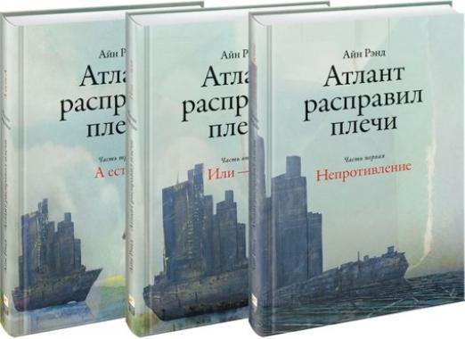Атлант расправил плечи. В 3 книгах.